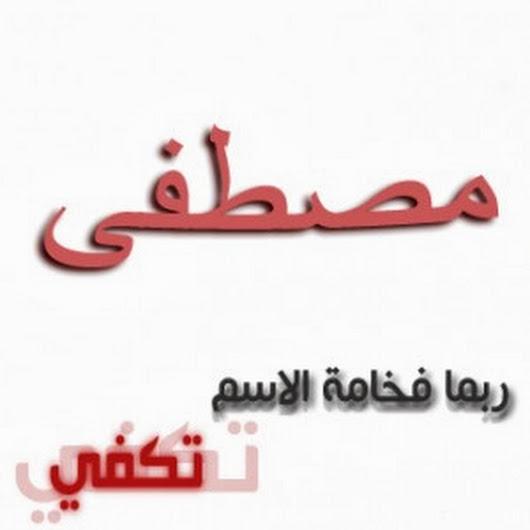 بالصور صور اسم مصطفى , اجمل صور لاسم مصطفي مزخرف 532 8