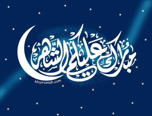 بالصور صور رمضان كريم , احلي خلفيات مكتوب عليها رمضان كريم 589 2