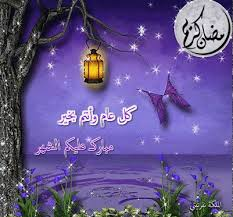 بالصور صور رمضان كريم , احلي خلفيات مكتوب عليها رمضان كريم 589 7
