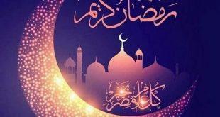 صور رمضان كريم , احلي خلفيات مكتوب عليها رمضان كريم