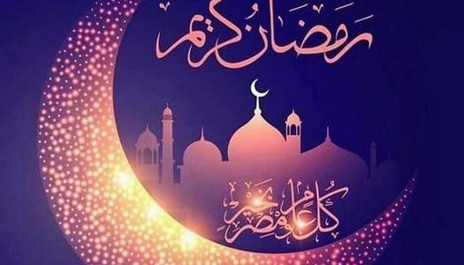 بالصور صور رمضان كريم , احلي خلفيات مكتوب عليها رمضان كريم 589