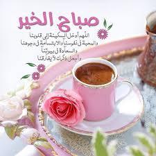 بالصور صباح السكر , اجمل صور مكتوب عليها صباح السكر 770 1