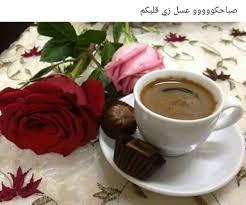 بالصور صباح السكر , اجمل صور مكتوب عليها صباح السكر 770 7