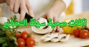 اكلات صحية , طريقة تحضير اكلات سهله وصحيه