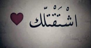 كلمات اشتياق للحبيب , عبارات شوق وحب وحنين للحبيب