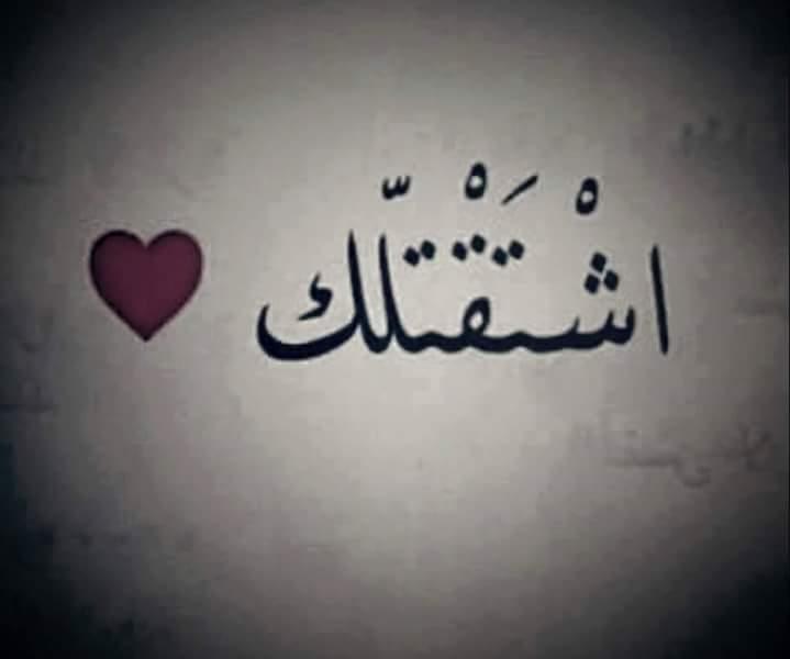 صور كلمات اشتياق للحبيب , عبارات شوق وحب وحنين للحبيب