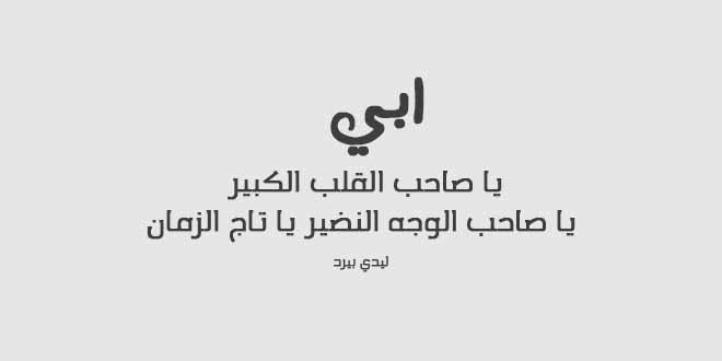 بالصور شعر عن الاب , اجمل القصائد للاب 831
