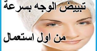 وصفة لتبييض الوجه , اسهل طريقة لتفتيح الوجه واليد