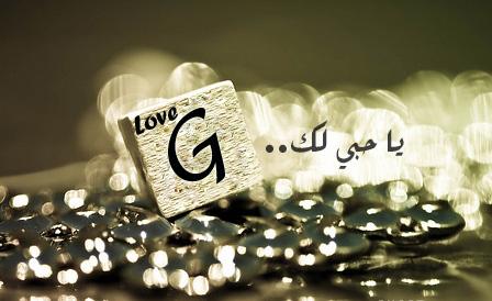 صور صور حرف g , اجمل صور مزخرفة لحرف G