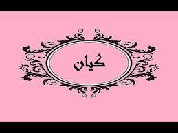 بالصور ما معنى اسم كيان , معني وصفات اسم كيان في اللغة العربية 851 4