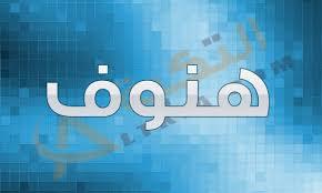 بالصور معنى اسم الهنوف , معني اسم هنوف في المعاجم العربية 863 7