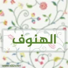 بالصور معنى اسم الهنوف , معني اسم هنوف في المعاجم العربية 863 8