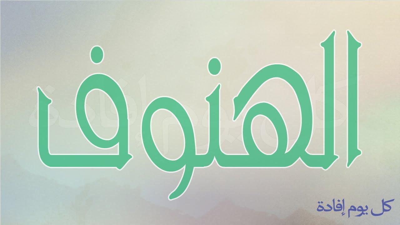 بالصور معنى اسم الهنوف , معني اسم هنوف في المعاجم العربية 863
