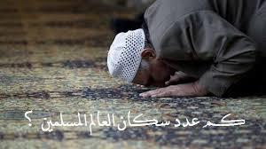 صورة عدد المسلمين في العالم , تعداد المسلمين في جميع انحاء العالم