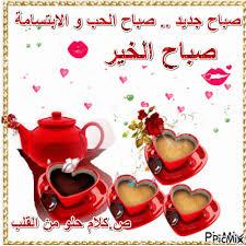 بالصور صباح الخير حبيبي , اجمل رسائل صباحية للحبيب 866 1