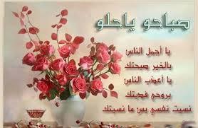 بالصور صباح الخير حبيبي , اجمل رسائل صباحية للحبيب 866 9