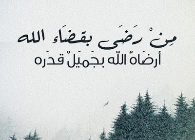 صوره كلام حلو قصير , حكم ومواعظ قصيرة عن الرضا