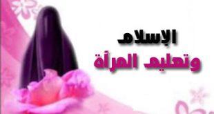 صورة اجمل ماقيل في المراة , ماقالة الاسلام في حق النساء