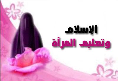 صور اجمل ماقيل في المراة , ماقالة الاسلام في حق النساء