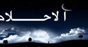 تفسير حلم الدين , تفسير رؤية قضاء الدين في المنام