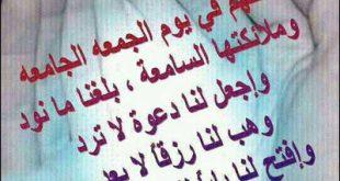 صوره ادعية بعد الصلاة , الاذكار والادعية بعد صلاة الجمعه