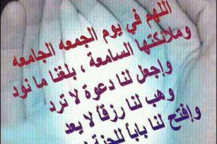بالصور ادعية بعد الصلاة , الاذكار والادعية بعد صلاة الجمعه 905 2 310x205