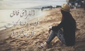 بالصور رسائل اشتياق , كلمات شوق وغرام 919 8