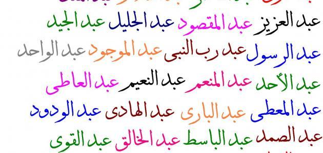 صورة اسماء اولاد غريبة , اغرب اسماء الاولاد 932 2