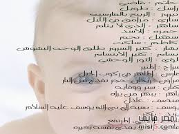 صورة اسماء اولاد غريبة , اغرب اسماء الاولاد 932 3