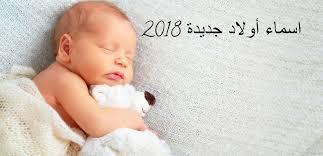 صورة اسماء اولاد غريبة , اغرب اسماء الاولاد 932