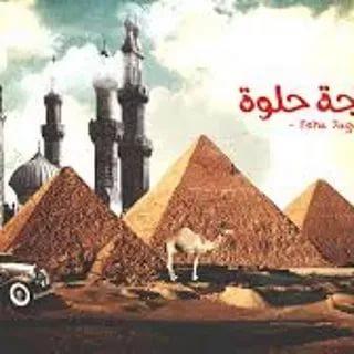 بالصور حاجه حلوه , اغنية فيها حاجاة حلوة 952 1