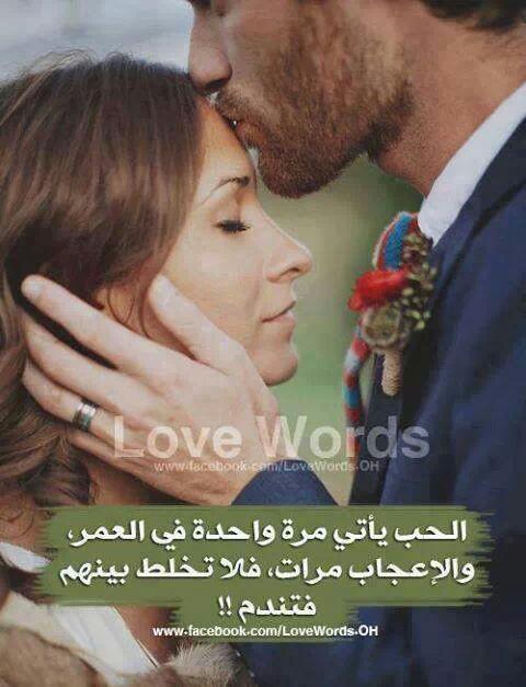 بالصور الفرق بين الحب والاعجاب , مقارنة بين الحب والاعجاب 971 8