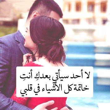 كلام عشق للحبيب كلمات عشق وغرام كلام حب