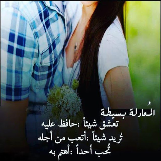 بالصور كلام عشق للحبيب , كلمات عشق وغرام 974