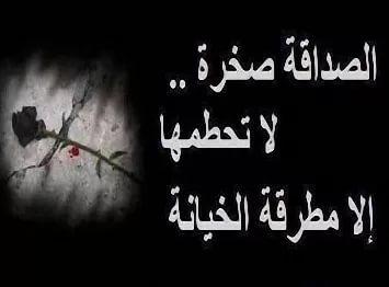 بالصور شعر عن الصديق عراقي , اجمل بيت شعر عراقى تصف الاصدقاء 988 1