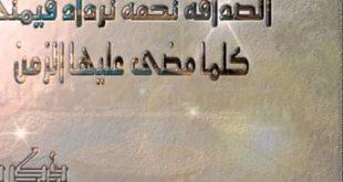 شعر عن الصديق عراقي , اجمل بيت شعر عراقى تصف الاصدقاء