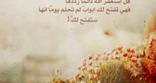 بالصور رمزيات اسلاميه , اجمل الصور للرمزيات الاسلامية unnamed file 1 310x165