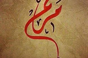 صورة ما معنى اسم مريم , تعرف على معانى الاسما ء