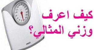 الوزن المثالي للطول , تعرف على الوزن الذي يناسب طولك