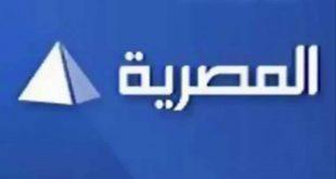صوره تردد قناة المصرية , تعرف على احدث الترددات لقناة المصرية