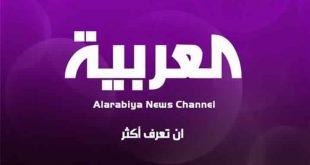 صوره تردد قناة العربية , تابع الترددات الحديثة لقناة العربية لا يفوتكم