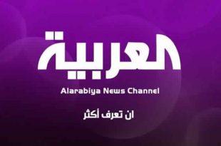 صورة تردد قناة العربية , تابع الترددات الحديثة لقناة العربية لا يفوتكم
