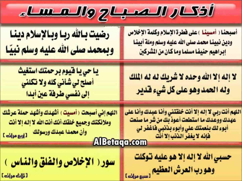اذكار صباح و مساء For Android Apk Download 15