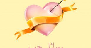 صوره رسائل حب , اجمل كلمات الحب التى تهديها لاحبائك