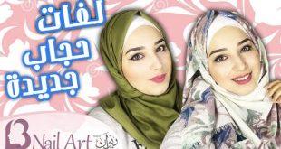 صور حجابات 2019 , موضة الحجاب العصرى فى 2019