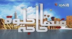صورة حاجه حلوه , اغنية فيها حاجاة حلوة