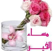 بالصور مساء الخير حبيبي , تعبيرات وكلمات جميلة لتحية المساء لاحبائك unnamed file 290 212x205