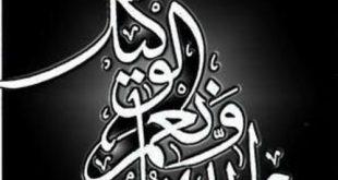 صور مكتوب عليها حسبي الله ونعم الوكيل , بوستات ادعية اسلامية