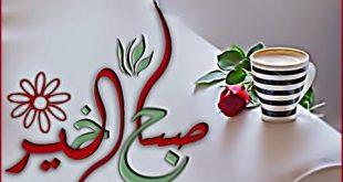 شعر صباح الخير , اجمل ما قيل من اشعار عن صباح الخير