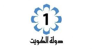 صورة تردد قناة الكويت , تعرف على المتجدد فى القنوات الكويتية
